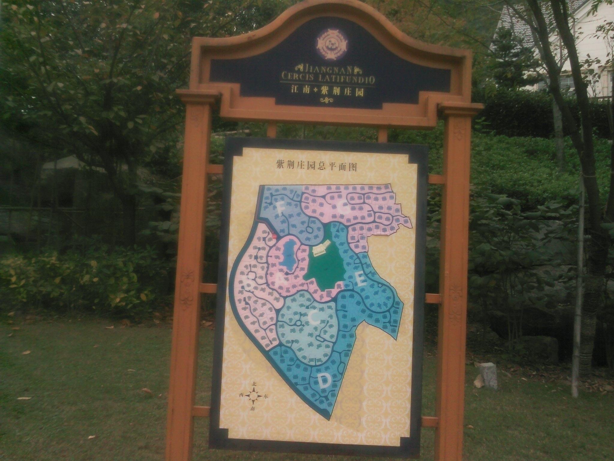 义乌紫荆庄园出售 义乌紫荆庄园-紫荆一期独体别墅