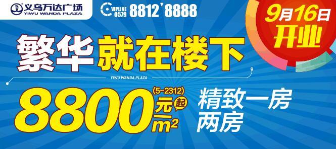 【义乌万达广场】开业在即,繁华将近!万达·万