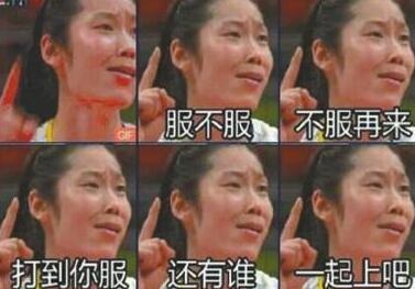 朱婷表情包爆红网络.