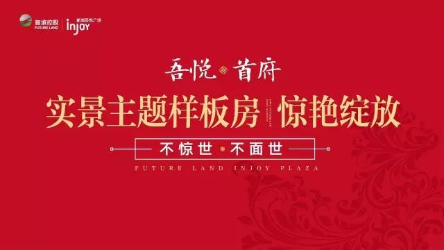 【新城·吾悦广场】明日认筹,即将开盘!图片