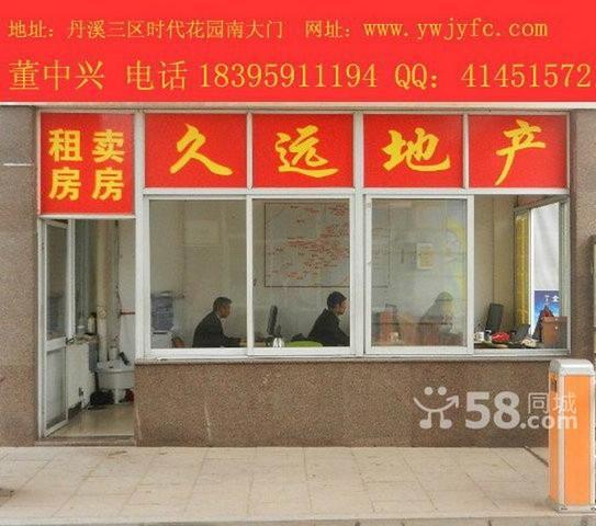 丹桂苑 小区 楼中楼 5室2厅3卫 大露台