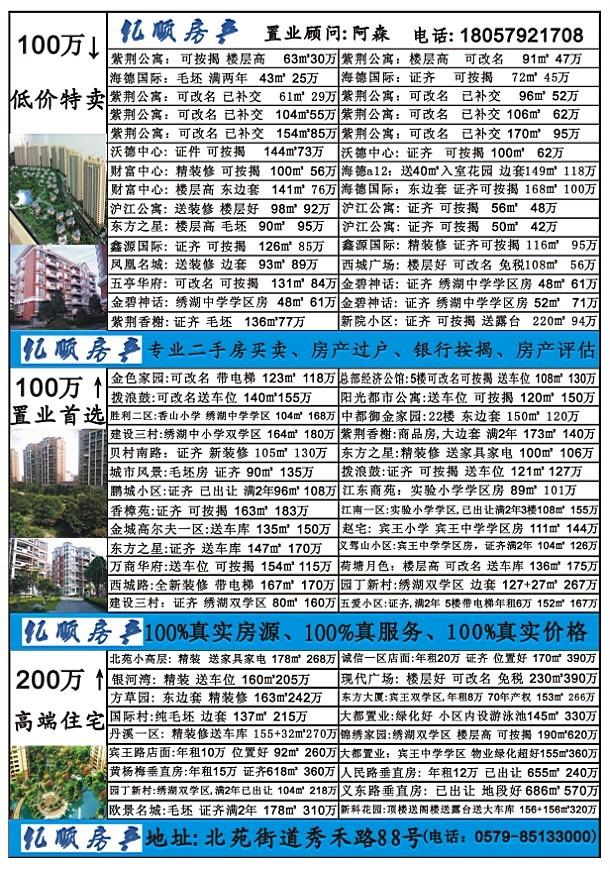 绣湖公馆  81平 可更名一次性 170万