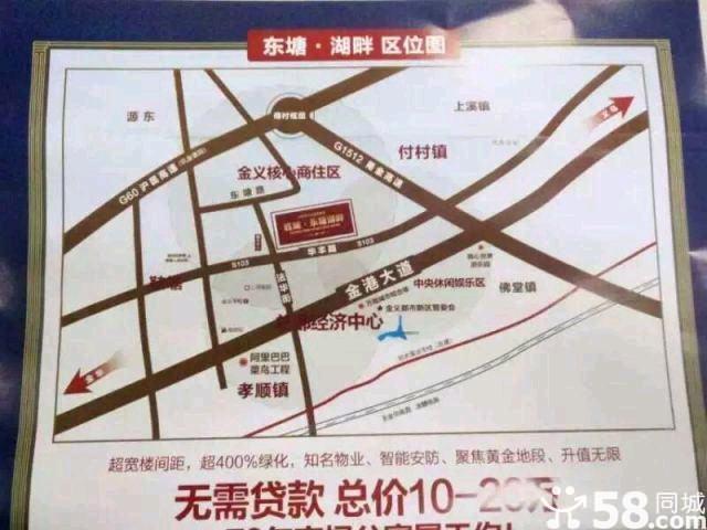 【华成地产100%】和马云做邻居,金义都市区区域唯