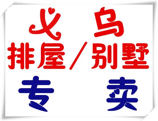 """""""房东急卖""""欧景花园临江排屋  南入门北花园"""