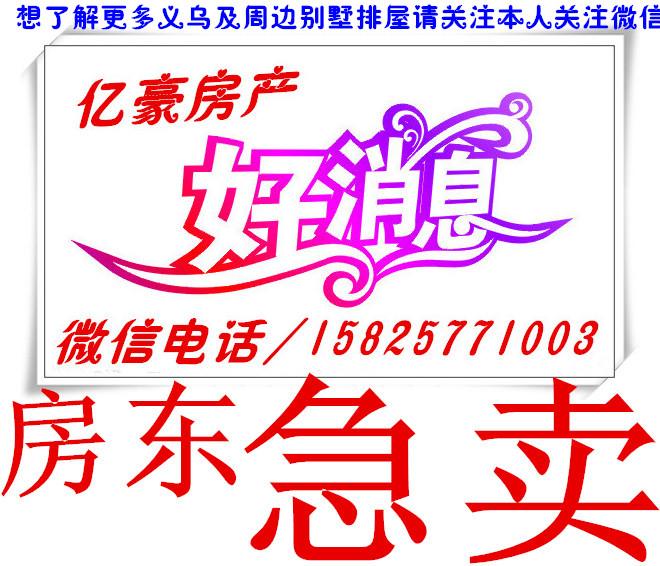 """""""房东城卖""""紫荆庄园 史上最低价位 花园400平"""