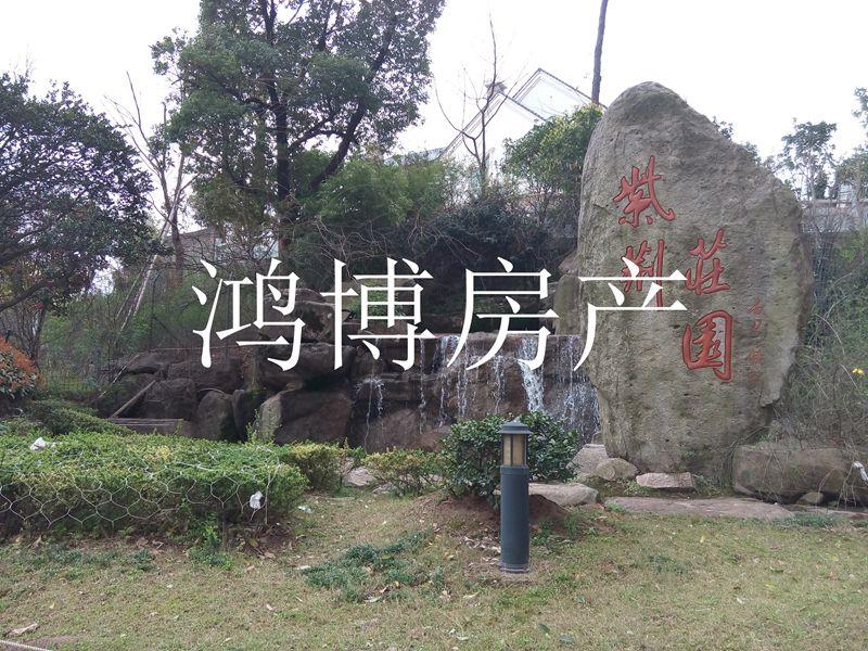【鸿博--紫荆庄园一期别墅】双联 绝好结构 300平大花园