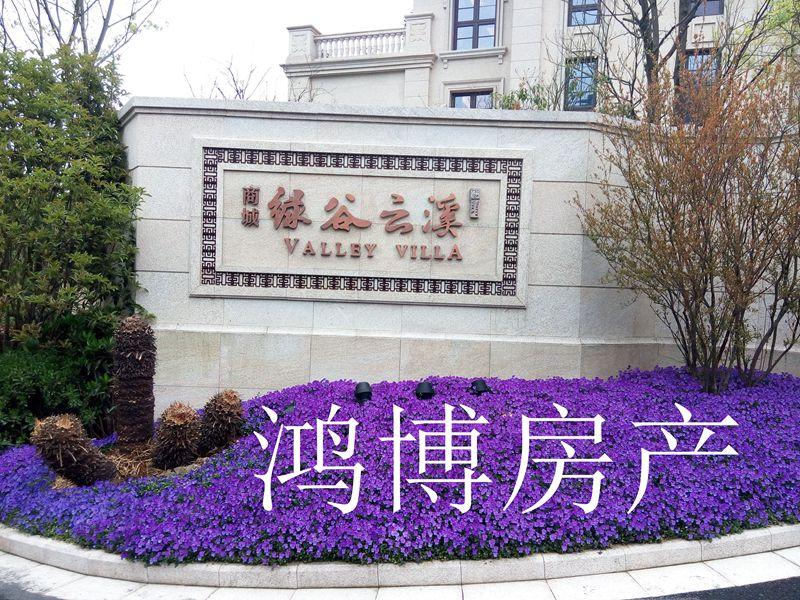 【鸿博--绿谷云溪】唯一合院在售 可更名 均价6000元/平