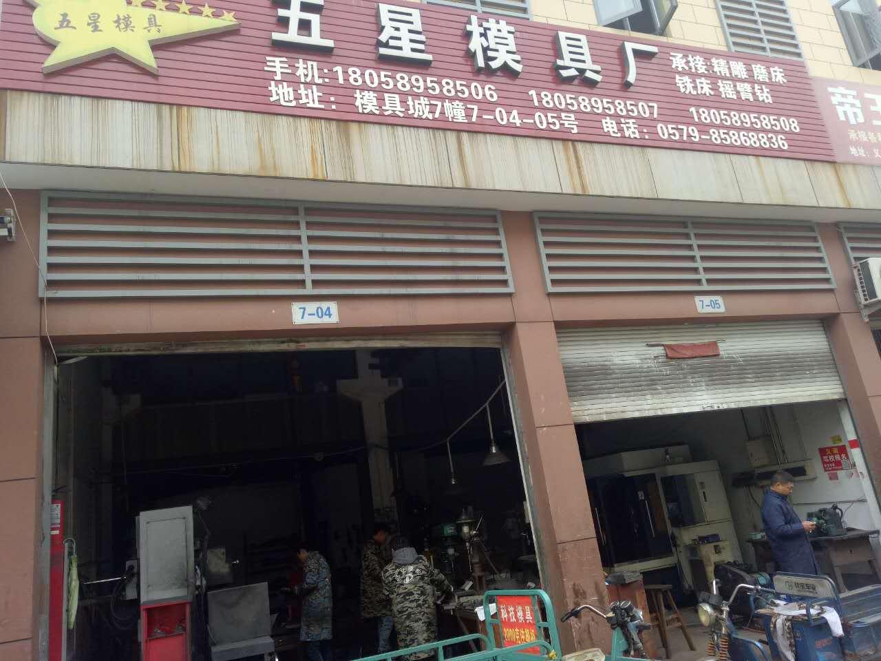 义乌市上溪镇磨具城7栋4---5号店面出租