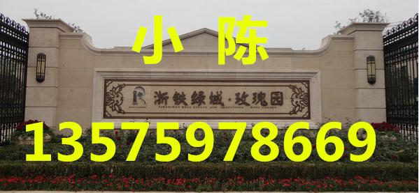 专业出售绿城玫瑰园,价格便宜,性价比高,面积楼层价格面议,诚