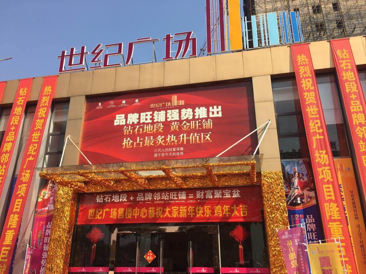 桐乡世纪广场 桐乡新商业区 高端住宅 办公区