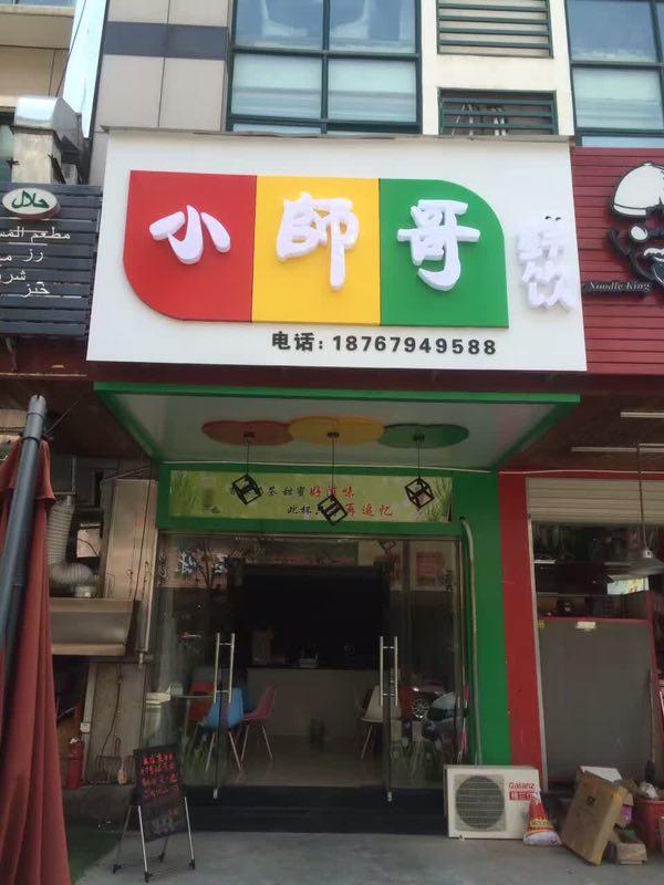 银海1区营业中奶茶店转让