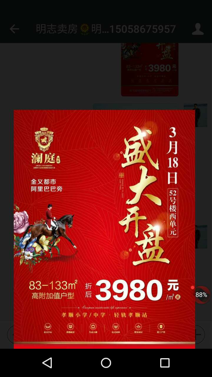 义乌澜庭・香堤意墅本周六盛大开盘起售3980临近轻轨重点学区