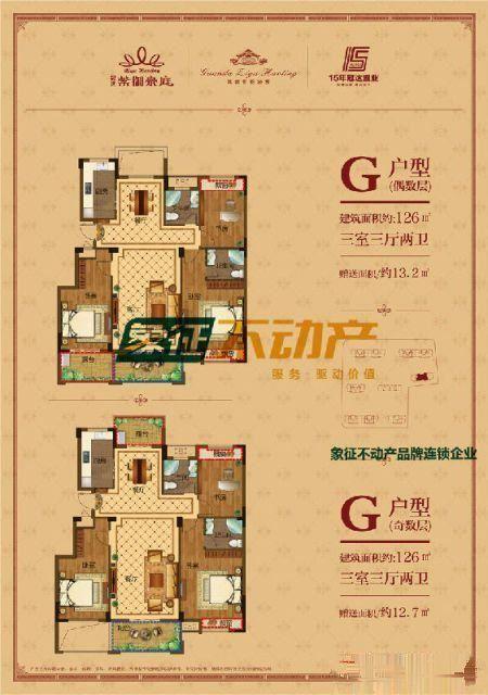 【象征不动产】紫御豪庭现房销售115平三室两卫49万首付2