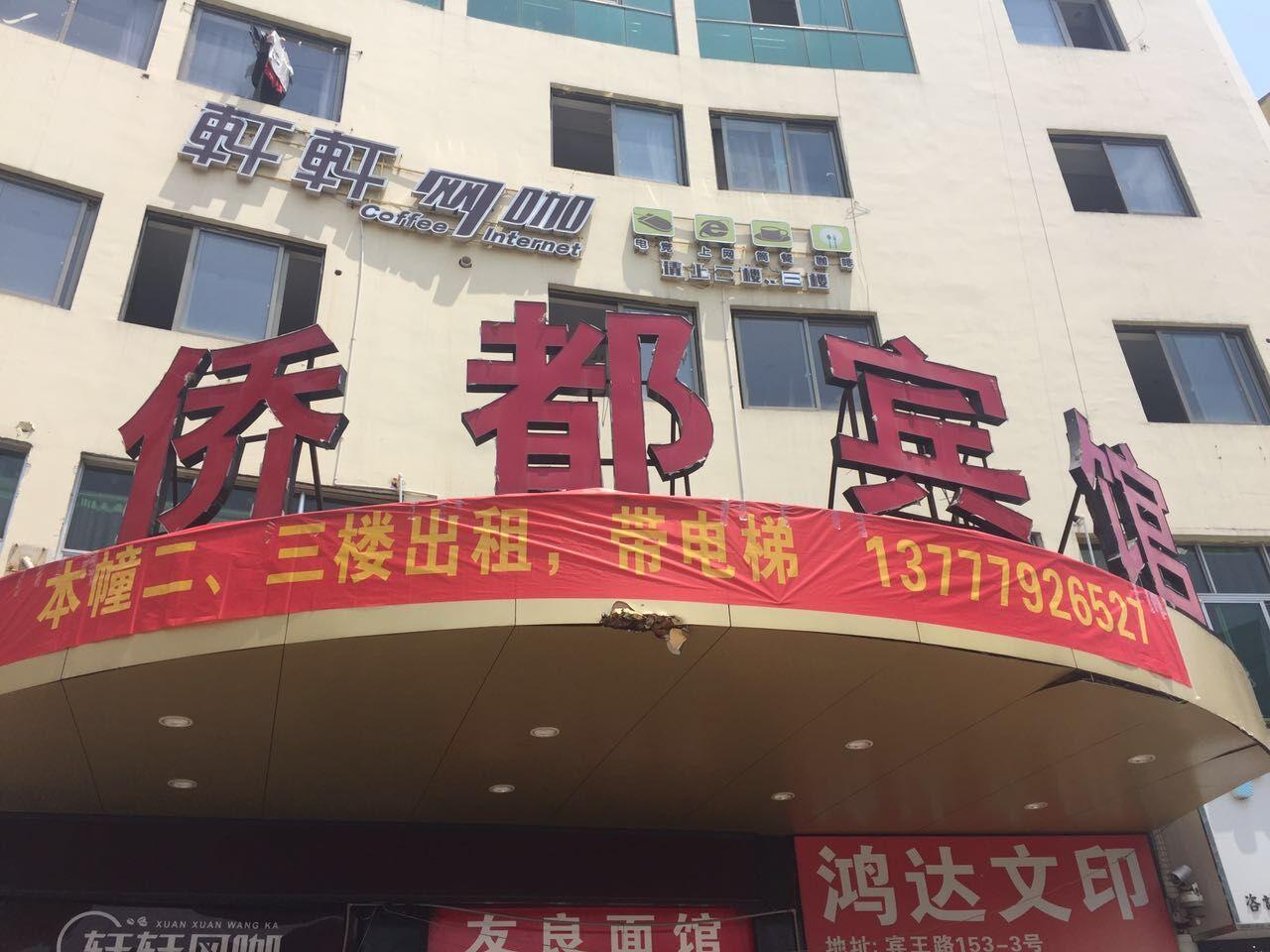 宾王路153号2楼3楼
