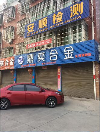 东河工商街于毛公路边店面出租