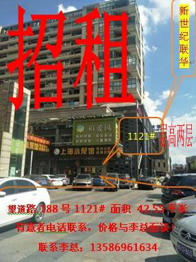 (出租) 望道路188号1121# 商业街卖场 42.55平