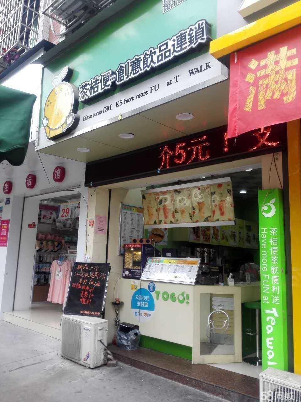 义乌市黎明村品牌连锁奶茶店转让