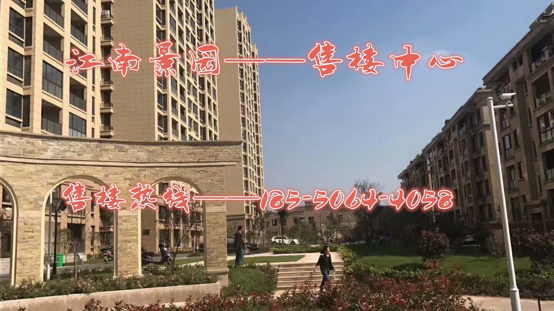 【绍兴】 【江南景园】――【来电既享受内部折扣!!!】