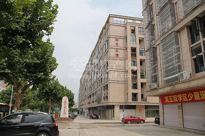 阳光公馆 新房 宾王双学区