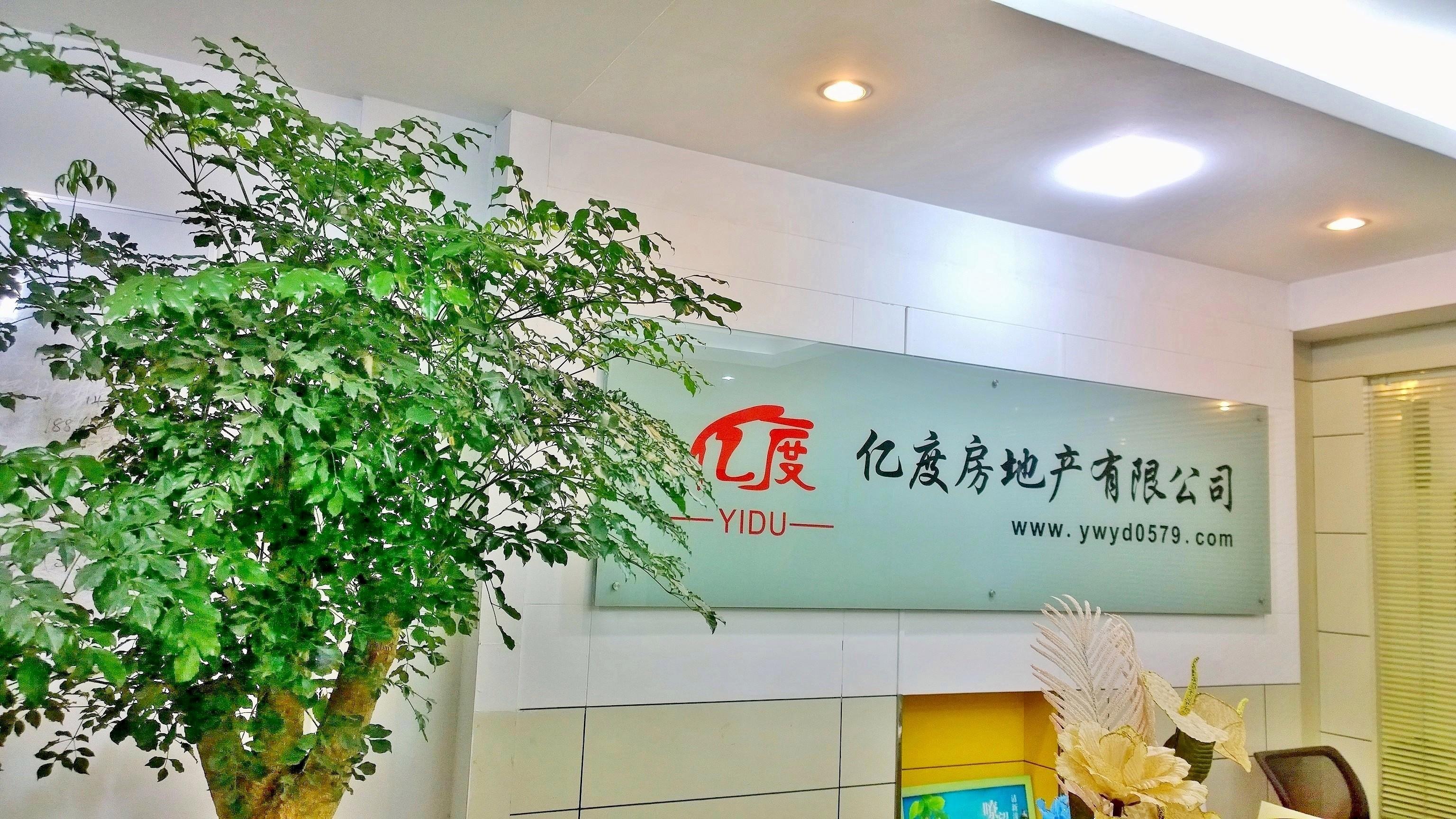 【亿度房地产】义亭5.6亩厂房出售