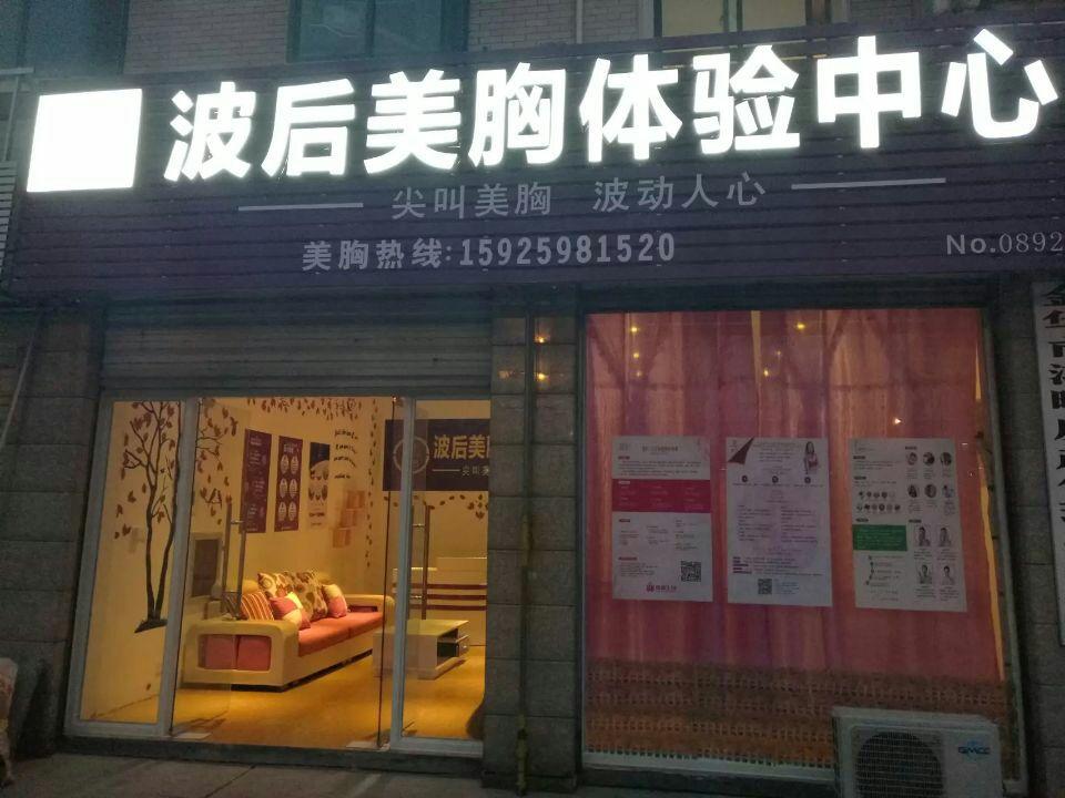 金义新区金港大道辅路(天山龙城B区)临街店铺