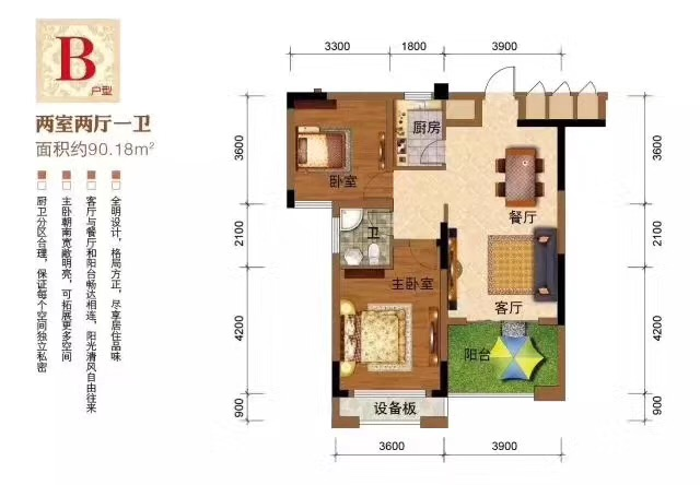 3室2厅 后宅城北商业中心 新楼盘任意装修 学 区 房 南北