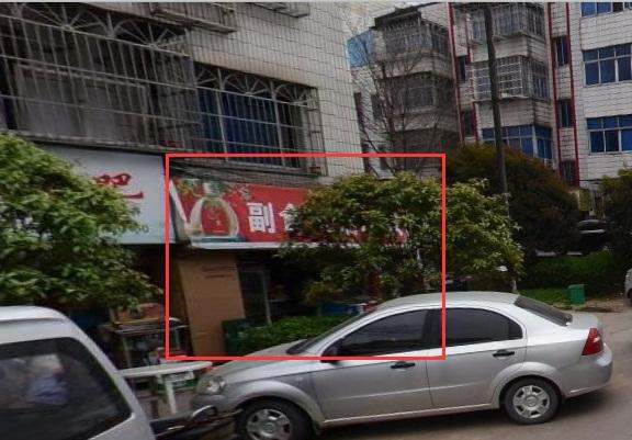 江东新村23幢1楼车库 塑料制品专业街交叉口 商铺