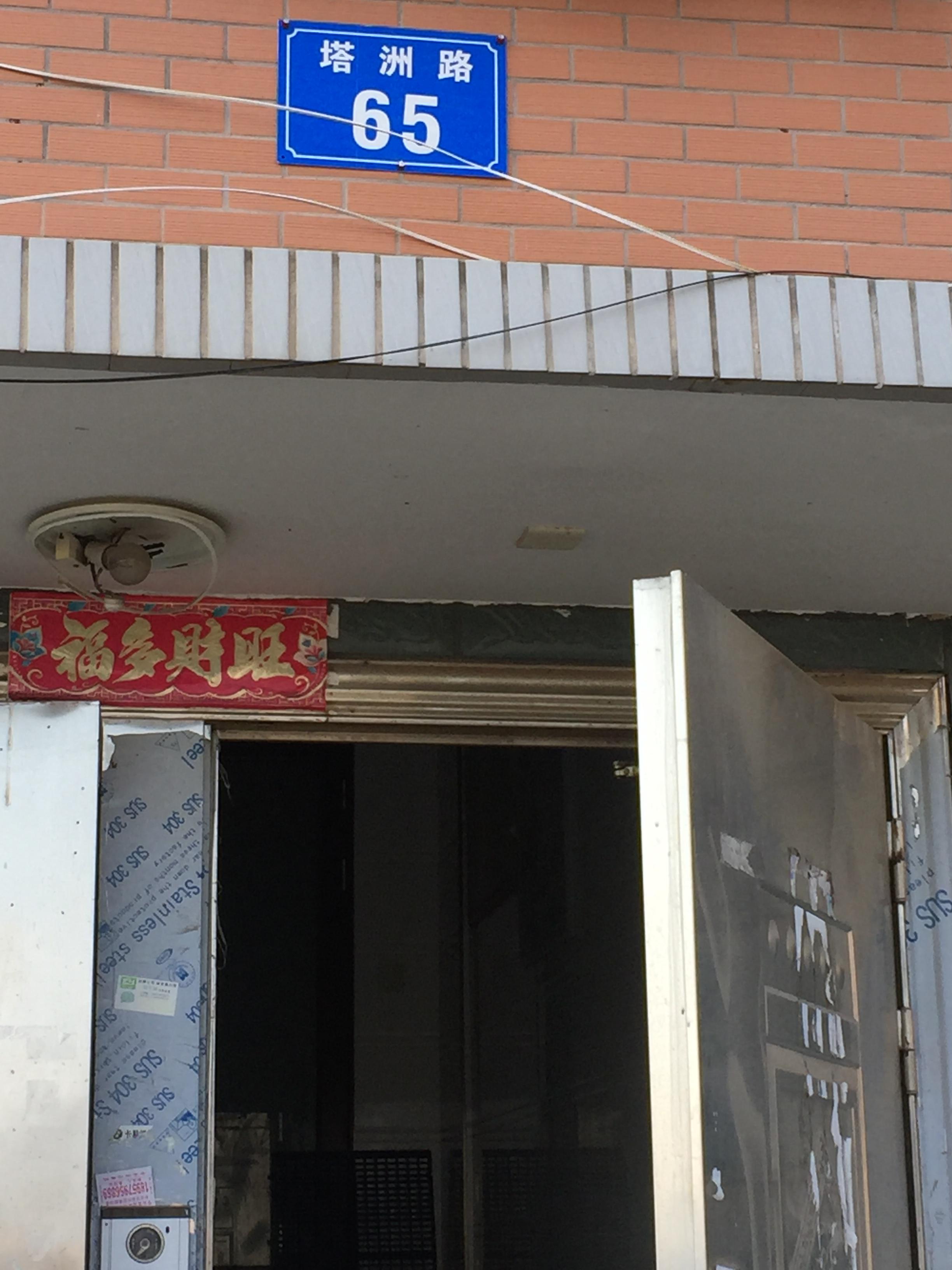 义乌江东街道塔下洲塔洲路65号6楼大套房出租