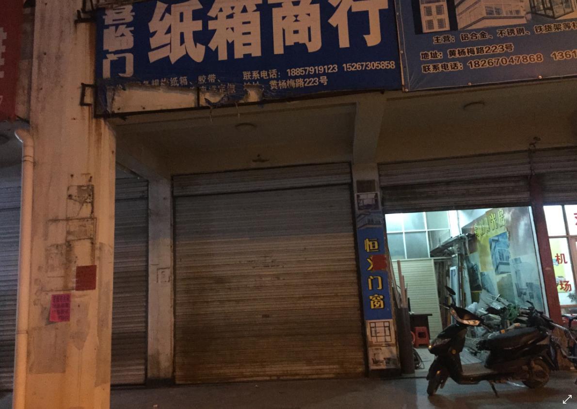 黄杨梅路223号店面二间