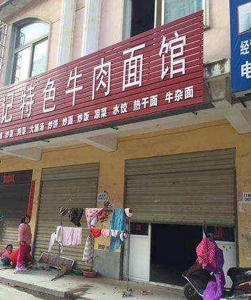东河工商街店面垂直房3间5层院子30平占地100平年租16万