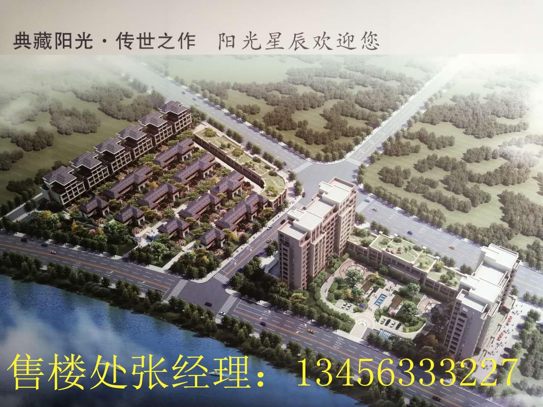 官方杭州国大阳光星辰欢迎您