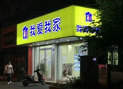 杭州市中心地铁口沿街带租约旺铺出售