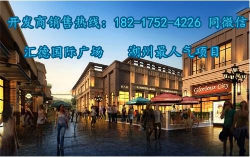 湖州吴兴「汇德国际广场」――开发商是本地的吗?听说开发商有实
