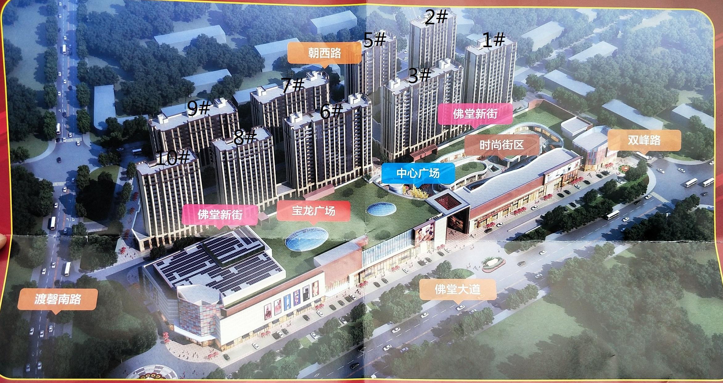【宝龙广场】佛堂宝龙城市广场90平两居室纯毛坯 黄金位置