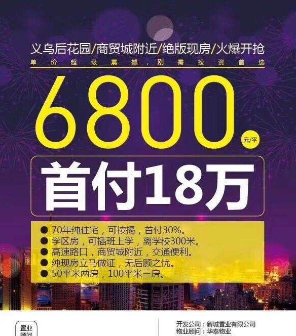 【亚和200%真房源】新城一品单价最低6800首付只要18万