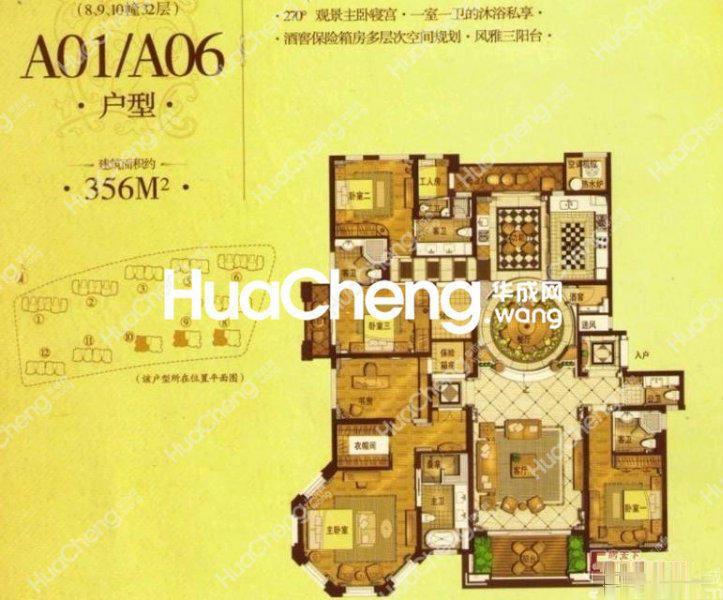 欧景名城,356平,毛坯,660万,高楼层