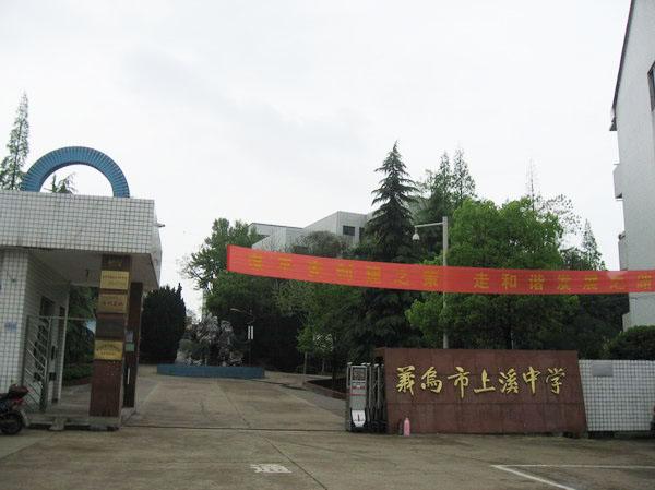 上溪中学学区房