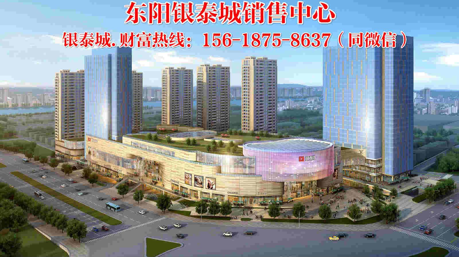 东阳银泰城地段繁华吗?有没有增长空间?