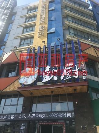 高效回 报垂直房 工人北路年租45万一年收一次沿街店面