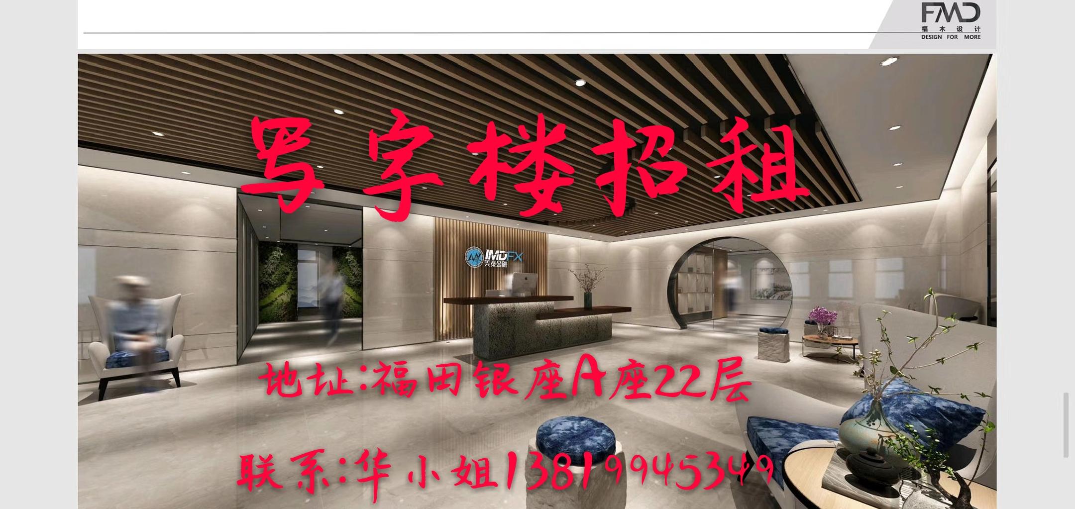 业主直租福田银座A座-简装带家具-拎包入驻
