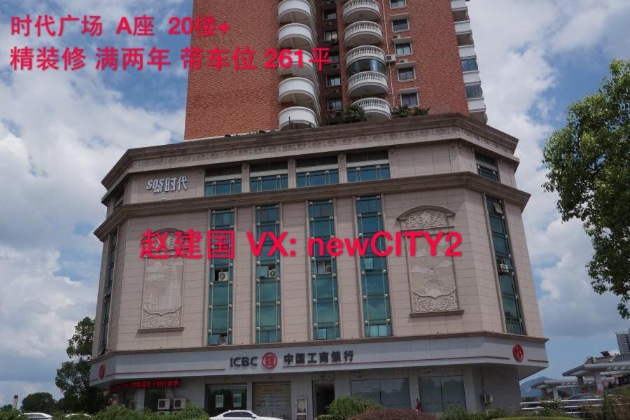 急售  江东时代广场