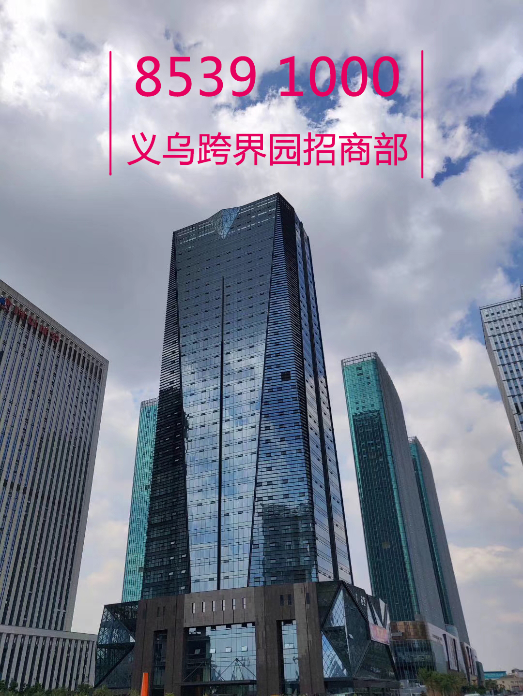 义乌跨界园 环球大厦火热招商中!高层5A级写字楼
