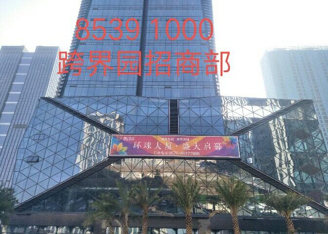 环球大厦 跨界园五区高层全景落地窗出租
