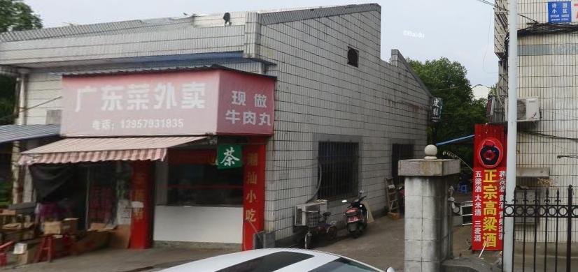 词林菜市场门口车库店面招租