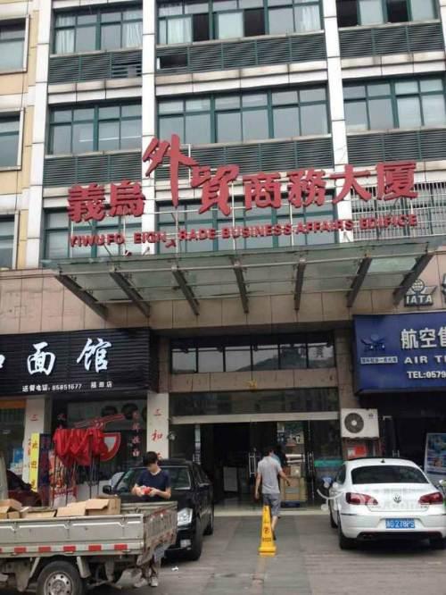 外贸大厦 宾王中学