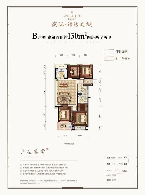 滨江锦绣之城   国家一级物业滨江物业  高档小区