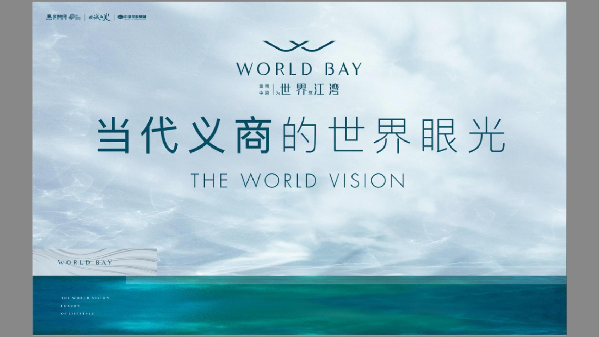 万达商圈 新开洋房 世界江湾 高端高品质 户型好