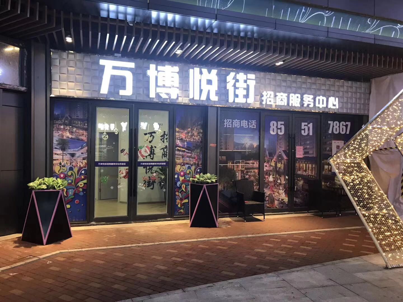 新城吾悦广场步行街7-07号,层高5.35米