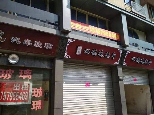 出租好位置江东南路603号临街店面3间(钓鱼矾公园对面)
