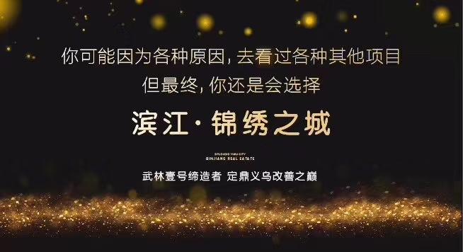 义乌市中心一手房  精品洋房121平 边套 4房  一级物业